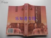 人间关怀(20世纪中国佛教文化学术论集)有现货
