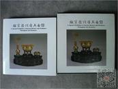 故宫历代香具图录 1994年初版精装带函套