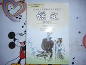 初中语文课本 人教版 七年级下册 最新版新书