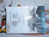 初中语文课本 人教版 八年级上册 正版 库存书
