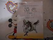 初中语文课本 人教版 七年级上册  正版