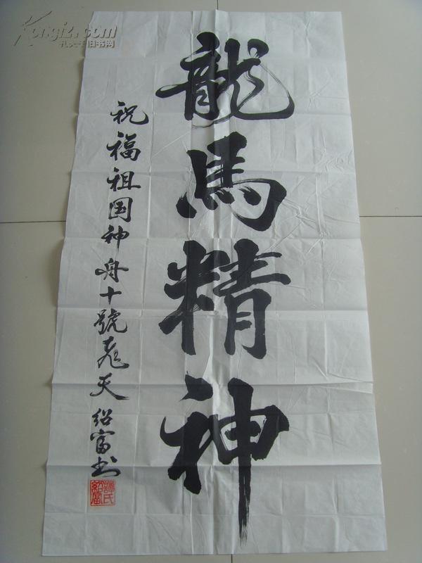 中国书法家艺术创作中心终身荣誉教授,中国金陵印社名誉社长,当代中图片