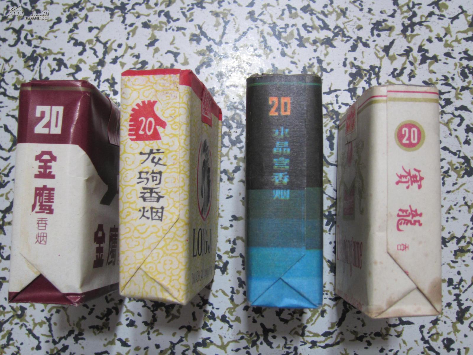 老香烟 实物 四盒 龙驹香烟 水晶宫香烟 金鹰香烟 赛龙香烟 七八十年代山西石家庄云南卷烟厂 只可收藏怀旧把玩当道具