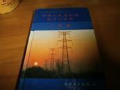 中华人民共和国电力工业史  (广东卷)精装本