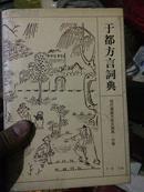 于都方言词典 (现代汉语方言词典)!