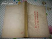 周恩来总理八十诞辰纪念诗文选  【前附17幅珍贵黑白照片】