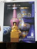 华辰2008年秋季拍卖会:瓷器 玉器 工艺品(2008-11-13