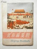 北京游览图【2开】