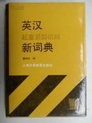 英汉起重装卸机械新词典