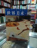 世界美术2001.1