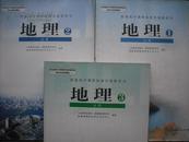 高中地理必修笫1、2、3册,高中地理全套3本,高中地理2008-2009年第3版