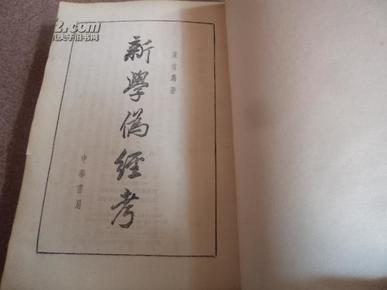 新学伪经考 88年印