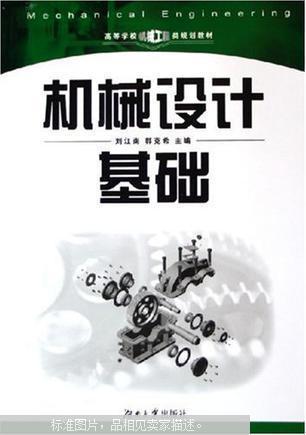 机械设计基础 图1 机械设计基础 高等学校机械工程类规划...