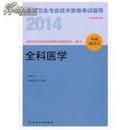 2014全国卫生专业技术资格考试指导. 全科医学