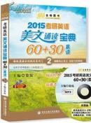 金榜图书:2015考研英语美文诵读宝典60+30(晨读)(附MP3光盘)