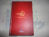 我的激情我的梦 《冠军足球信用卡典藏纪念册》(中国建设银行银联卡15张全精装)