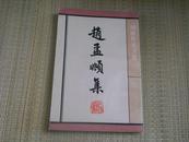 86年1版1印《赵孟頫集》品好