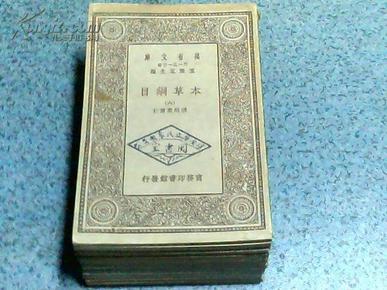 万有文库:本草纲目(共三十册存13册)