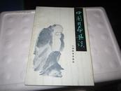 私藏《中国绘画趣谈》  B2
