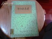 努尔哈赤传(书后附年谱) A7