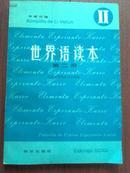 世界语读本(第二册)1984一版一印