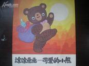 涂涂画画--可爱的小熊