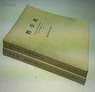 【赠品,随100元以上订单赠送,单独下单无效】哲学史(欧洲哲学史部分),上下册,【详见说明,请勿随意下单】