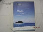 易菲妮时装2011宣传册