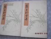 【龚自珍全集(上下2册全)1972年初版  香港中华书局   品佳