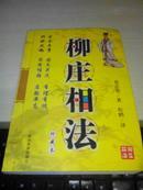 柳庄相法【2003年一版一印珍藏版】