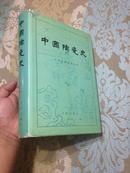 精装护封:中国陶瓷史(1997年一版3印,非馆藏。品好)