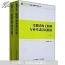 2013执业资格考试丛书:注册结构工程师专业考试应试指南(套装上下册)