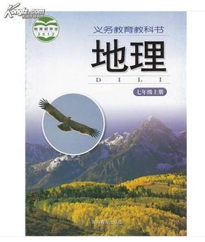 教材 2014年秋季学生用书地理七年级上册课本湘教版初一7七