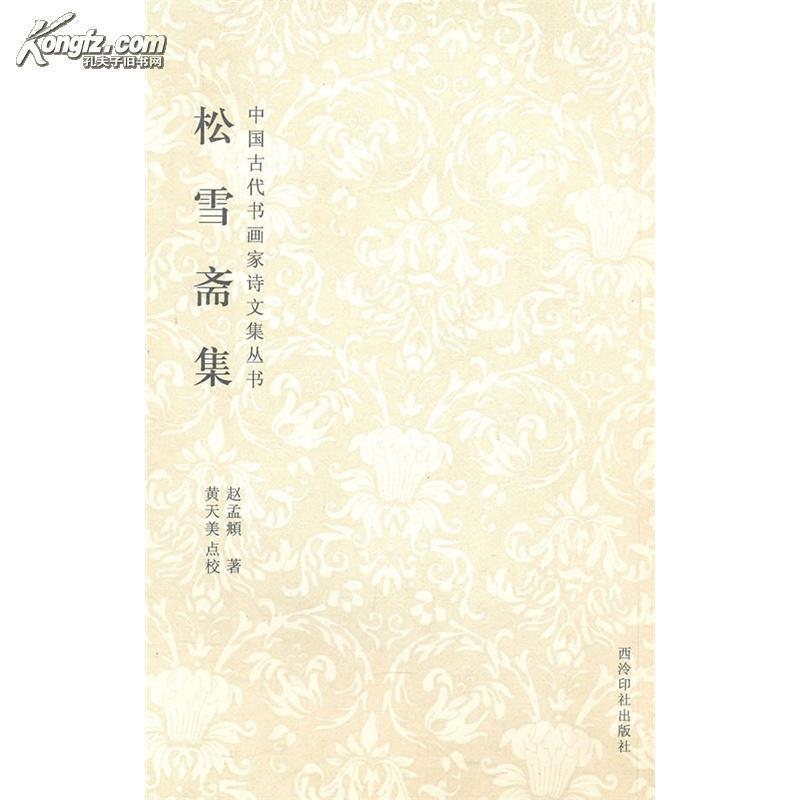 【图】松雪斋集(中国古代书画家诗文集丛书)(图片