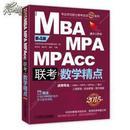 MBA MPA MPAcc联考数学精点 2015版