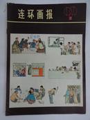 连环画报  [月刋]    1979年  第2期
