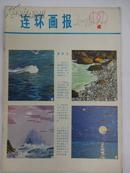 连环画报  [月刋]    1979年  第4期