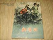 朝阳花 (1961年一版1966年上海一印)