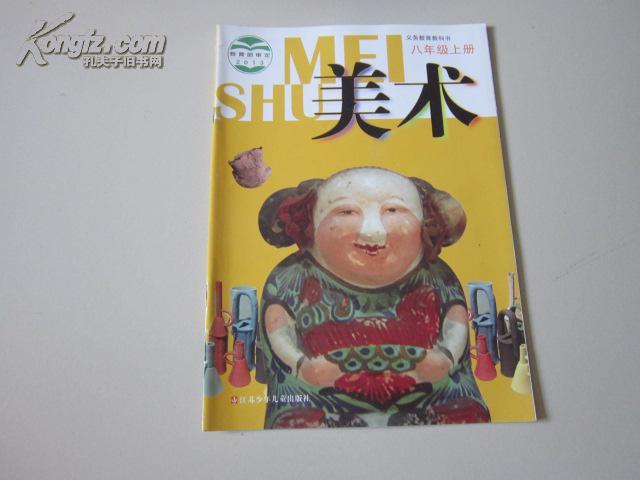 义务教育教科书 美术 八年级上册【江苏版 无笔记】图片