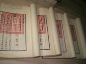 【周易程朱传义折衷】33卷15册全 -如图所示 四库珍本影印文渊阁本 民国原装,套红大印!难得精品