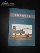 中国人类学评论(第4辑)