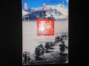 解放西藏史(编辑校样本,多批改)