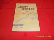古代汉语中常见的通假字