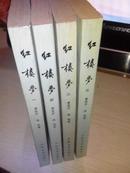 《红楼梦》全四册【1964年第三版;1979年北京第一次印著名书法家;教授启功注释】】