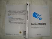 云计算与虚拟化技术丛书:OpenStack实战指南 书脊少有破损