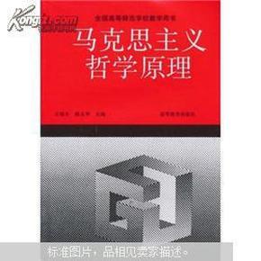 学校教学用书 马克思主义哲学原理