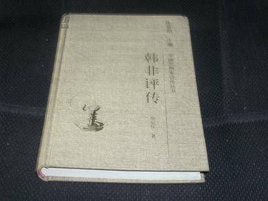 中国思想家评 传丛书--   【韩非评传】精装