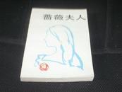 著者签名:高宗文  《 蔷薇夫人》  32k上海 译文出版社编审.朝鲜文学的翻译