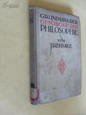 德文原版   古籍善本   1921年版 见图   Grundriss der Geschichte der Philosophie by Johannes Rehmke
