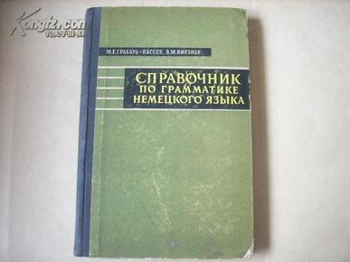 法语语法手册   外文版